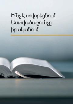 Ի՞նչ է սովորեցնում Աստվածաշունչը իրականում