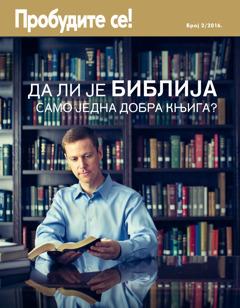 Пробудите се!, број 22016.| Да ли је Библија само једна добра књига?