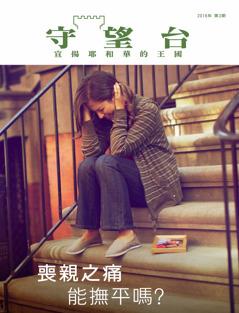 《守望台》2016年第3期 | 喪親之痛能撫平嗎?