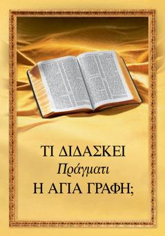Τι Διδάσκει Πράγματι η Αγία Γραφή;
