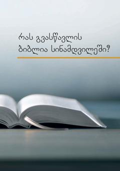 """""""რას გვასწავლის ბიბლია სინამდვილეში?"""