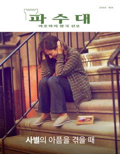 파수대 잡지, 2016년 제3호 | 사랑하는 사람과 사별했을 때