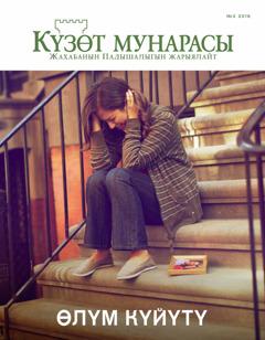 «Күзөт мунарасы» журналы, № 3 2016 | Өлүм күйүтү