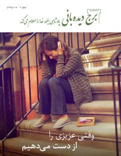 تصویر جلد شمارهٔ۳ مجلّهٔ برجدیدهبانی ۲۰۱۶