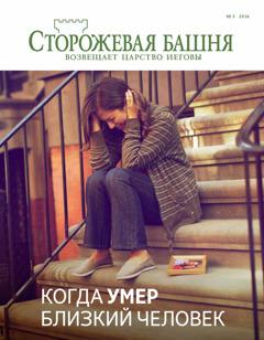 журнал «Сторожевая башня», №32016 | Когда умер близкий человек