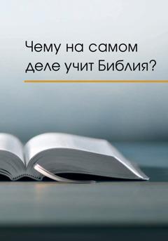 «Чему на самом деле учит Библия?»