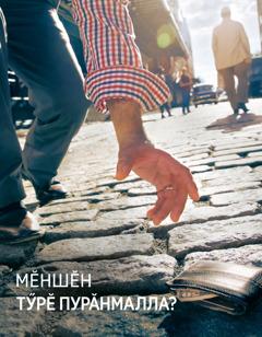 «Хурал башни» журнал (2016, 2№) | Мӗншӗн тӳрӗ пурӑнмалла?