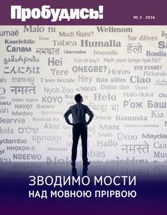 Журнал «Пробудись!», №3 2016 | Зводимо мости над мовною прірвою