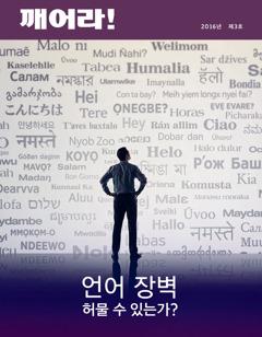 깨어라! 2016년 제3호 | 언어 장벽—허물 수 있는가?