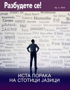 Списание Разбудете се!, Бр. 3 2016 | Иста порака на стотици јазици