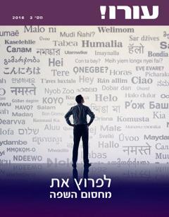 עורו! מס' 3 2016 | לפרוץ את מחסום השפה