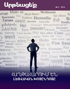 «Արթնացե՛ք», ամսագիր, № 32016   Հաղթահարում են լեզվական խոչընդոտը