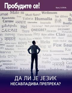 Пробудите се!, број 32016.| Да ли је језик несавладива препрека?