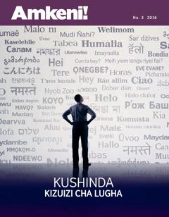 Amkeni! Na. 3 2016 | Kushinda Kizuizi cha Lugha