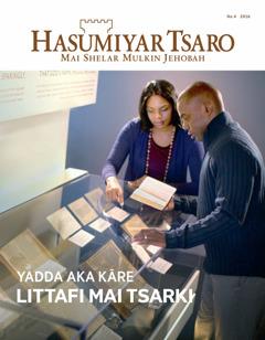 Hasumiyar Tsaro Na 4 | Yadda Aka Kāre Littafi Mai Tsarki