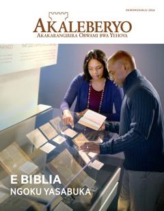 Akaleberyo ak'Okwomusanju | E Bblia—Ngoku Yasabuka