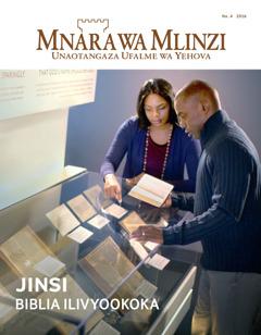 Mnara wa Mlinzi Na. 4 | Biblia—Jinsi Ilivyookoka