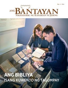 Ang Bantayan Blg. 4 2016 | Ang Bibliya—Isang Kuwento ng Tagumpay
