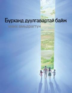 Бурханд дуулгавартай байж мөнх амьдрагтун»
