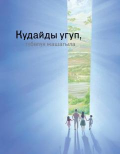«Кудайды угуп, түбөлүк жашагыла»