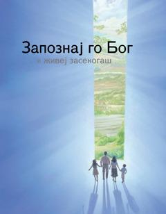 Запознај го Бог и живеј засекогаш