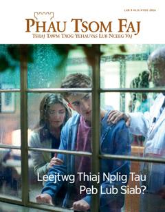 Phau Tsom Faj Lub 9 Hlis 2016   Leejtwg Thiaj Nplig Tau Peb Lub Siab?