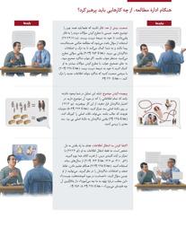 هنگام ادارهٔ مطالعه، از چه کارهایی باید پرهیز کرد؟