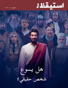 استيقظ! العدد الخامس ٢٠١٦ | هل يسوع شخص حقيقي؟