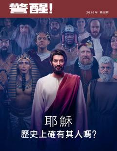 《警醒!》2016年第5期 | 耶穌——歷史上確有其人嗎?