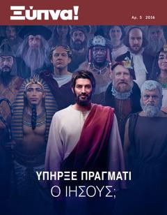 Ξύπνα! Αρ. 5 2016 | Υπήρξε Πράγματι ο Ιησούς;