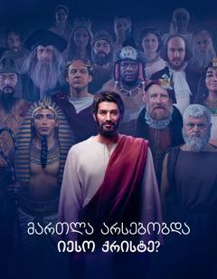 გამოიღვიძეთ! №52016   მართლა არსებობდა იესო ქრისტე?