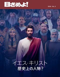 「目ざめよ!」2016 No. 5 | イエス・キリスト 歴史上の人物?