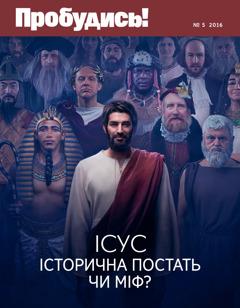 Журнал «Пробудись!», №5, 2016   Ісус: історична постать чи міф?