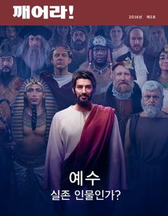깨어라! 2016년 제5호   예수—실존 인물인가?
