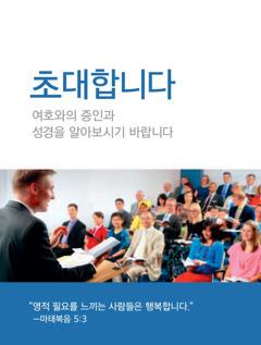 회중 집회 초대장