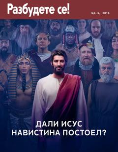 Разбудете се! бр. 5 2016   Дали Исус постоел?