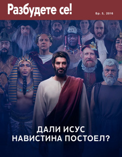 Razbudete se! br. 5, 2016 | Dali Isus navistina postoel?