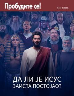 Пробудите се!, број 5, 2016.| Да ли је Исус заиста постојао?