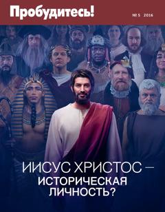 Журнал «Пробудитесь!», №52016 | Иисус Христос— историческая личность?