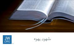 بطاقة jw.org عليها صورة كتاب مقدس مفتوح