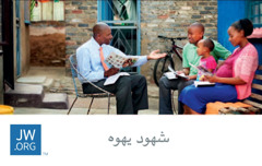 بطاقة jw.org عليها صورة شاهد يدرس الكتاب المقدس مع عائلة