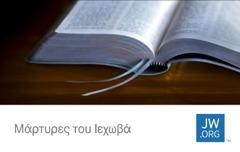 Διαφημιστική κάρτα jw.org που δείχνει μια ανοιχτή Αγία Γραφή