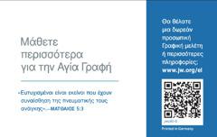 Πίσω πλευρά διαφημιστικής κάρτας jw.org