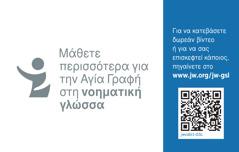 Πίσω πλευρά διαφημιστικής κάρτας jw.org για τη νοηματική γλώσσα