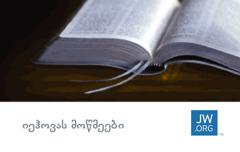 გადაშლილი ბიბლია jw.org საკონტაქტო ბარათზე