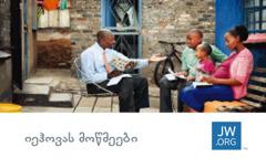 jw.org საკონტაქტო ბარათიდან ჩანს, რომ იეჰოვას მოწმეები ბიბლიის შესწავლას ატარებენ ოჯახთან