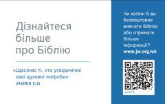 Зворотній бік візитної картки jw.org