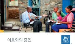 여호와의 증인이 한 가족과 성서 연구를 하는 삽화가 있는 jw.org 카드