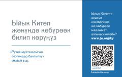 jw.org байланыш карточкасынын арткы бети