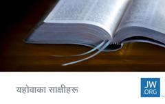 jw.org कार्डमा खुला बाइबल
